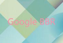 各类BBR一键安装脚本整理