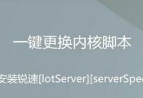 LotServer(锐速)一键安装脚本