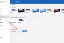 解决加入Google Adsense后网页加载慢的问题